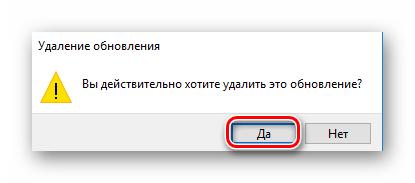 Подтверждение удаления обновлений для Windows 10