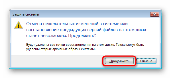 Подтверждение удаления всех точек восстановления Windows 7