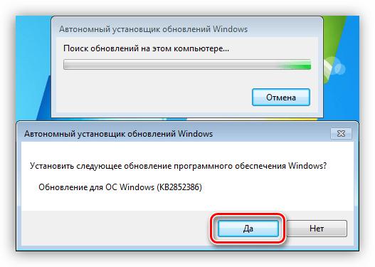 Подтверждение установки обновления KB2852386 в Windows 7