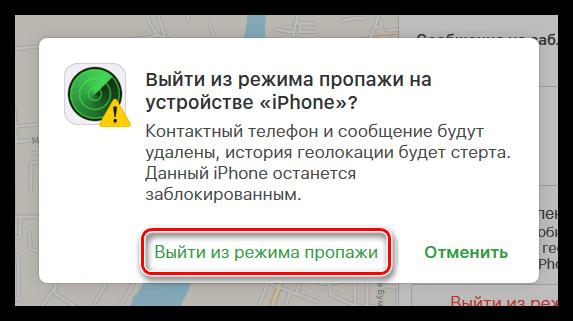 Подтверждение выхода из режима пропажи на сайте iCloud