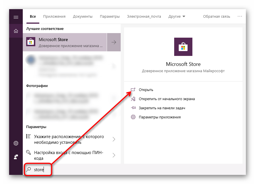 Поиск Microsoft Store в Пуск Windows 10