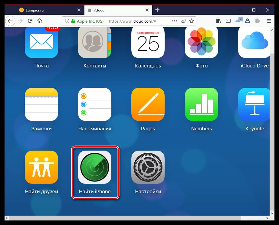 Поиск iPhone на сайте iCloud