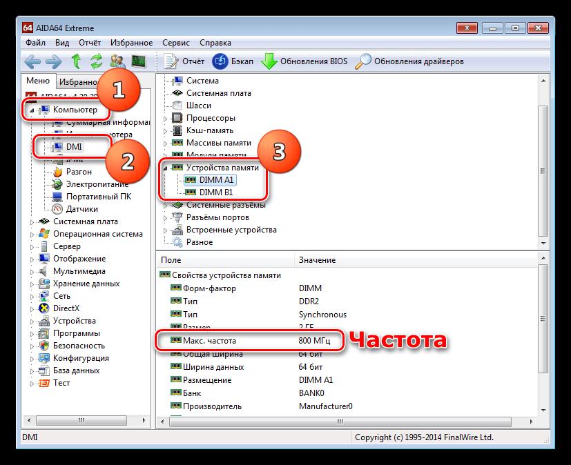 Поиск информации о частоте оперативной памяти в разделе DMI в программе AIDA64