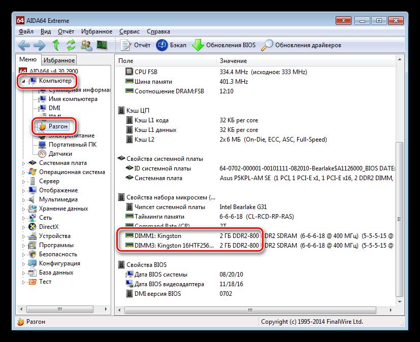 Поиск информации о частоте оперативной памяти в разделе Разгон в программе AIDA64