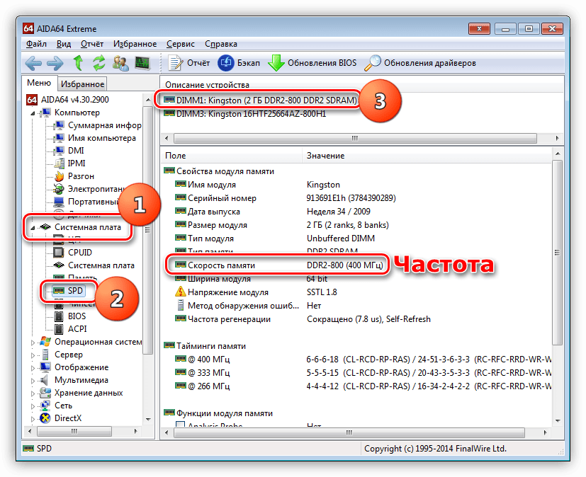 Поиск информации о частоте оперативной памяти в разделе SPD в программе AIDA64