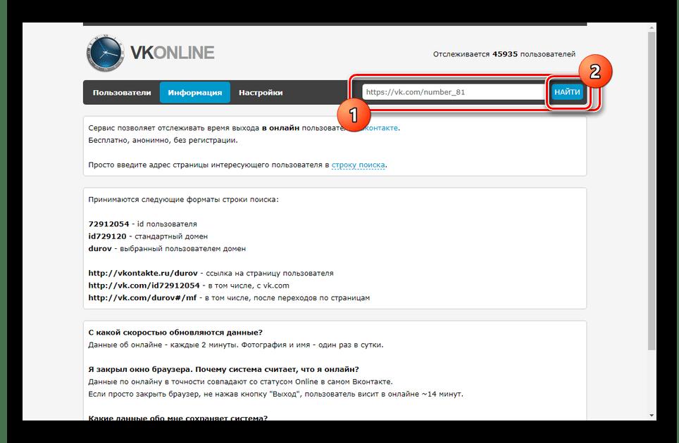 Поиск страницы ВКонтакте на сайте VK Online