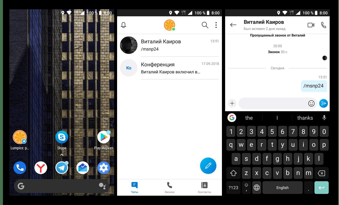 Попытка повторной отправки сообщения в мобильном приложении Skype для Android