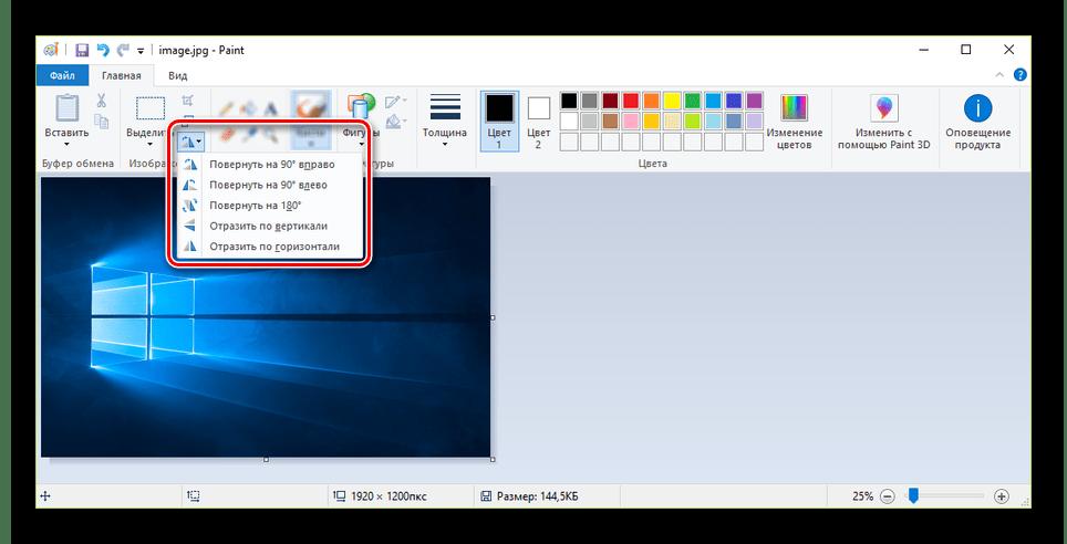 Поворот изображения с помощью программы Paint