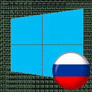 Появились кракозябры вместо русских букв в Windows 10