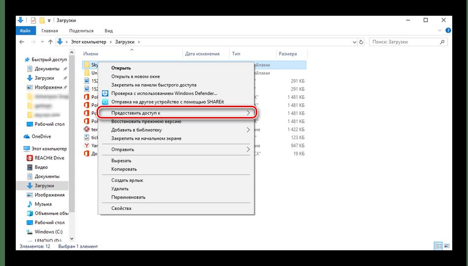 Предоставить доступ для сетевой папки в операционной системе Windows 10