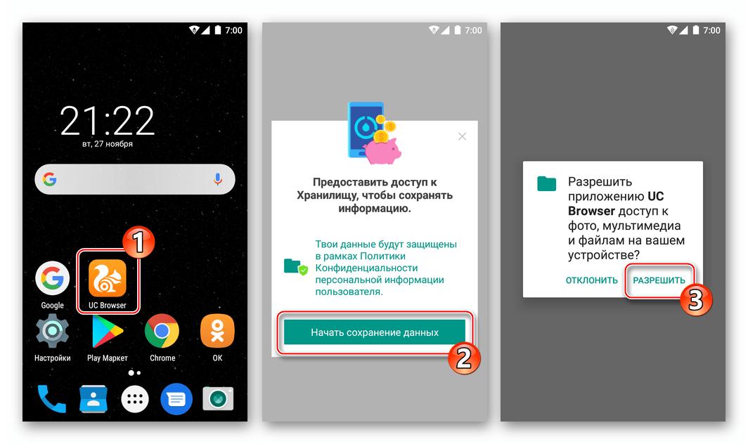 Предоставление разрешений UC Browser для получения возможности скачивать видео из Одноклассников в память Android