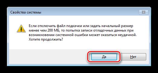 Предупреждение о возможных ошибках при настройке файла подкачки в Windows 7