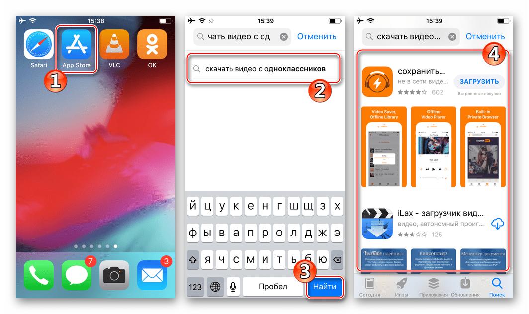Приложения в App Store для скачивания видео из Одноклассников в память iPhone