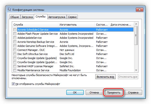 Применение изменений параметров конфигурации системы в Windows 7