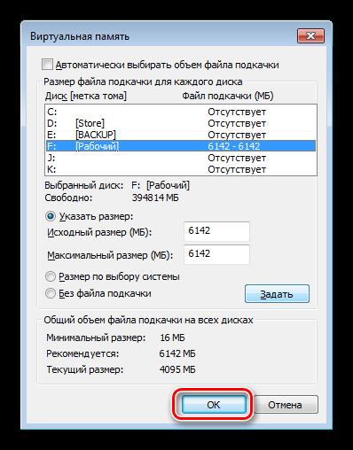 Применение настроек файла подкачки в свойствах системы Windows 7