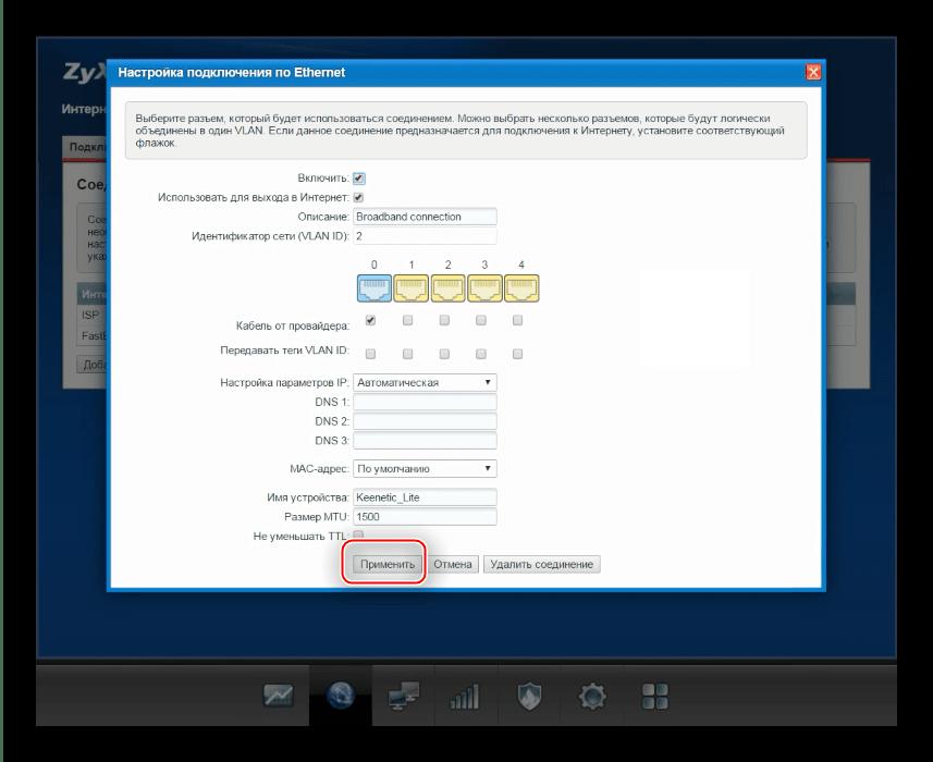 Применить параметры WPS для ручной настройки zyxel keenetic lite 3