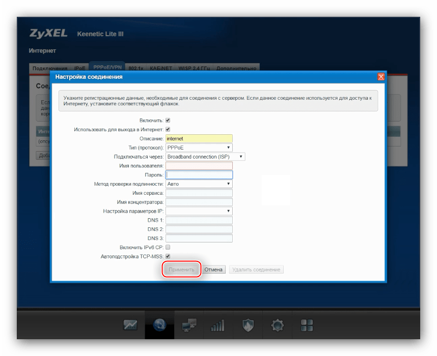 Применить параметры ручной настройки интернета zyxel keenetic lite 3