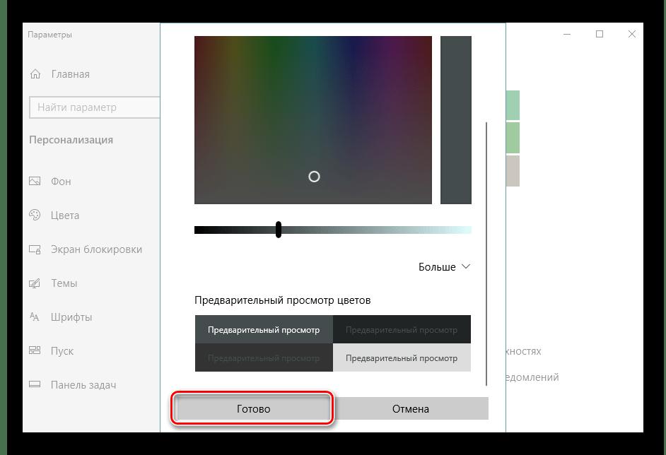 Применить выбранный цвет для панели задач на компьютере с Windows 10