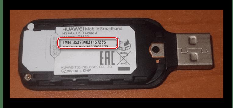 Пример IMEI-кода на USB-модеме Билайн