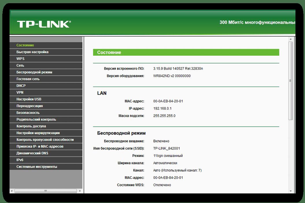 Пример веб-интерфейса роутера TP-Link