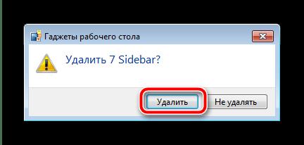 Приступить к удалению 7 Sidebar в Windows 7