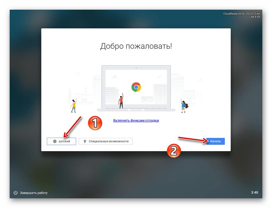 Приветственное окно Chrome OS после установки системы на ноутбук
