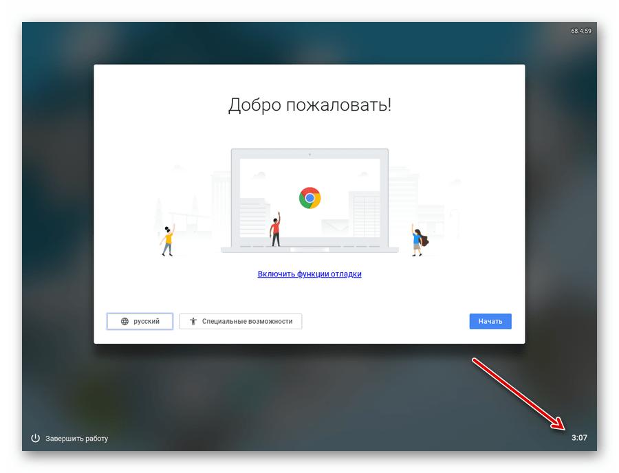 Приветственное окно установщика операционной системы CloudReady