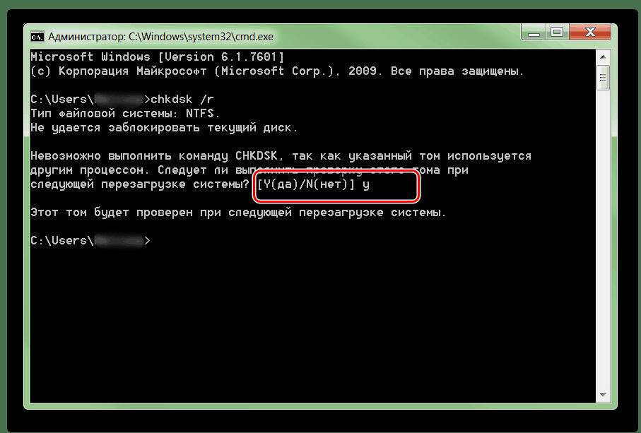Пролечить нестабильные сектора для решения ошибки 0x00000124 в Windows 7