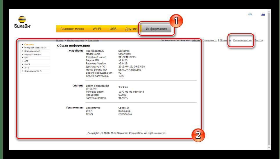 Просмотр общей информации на роутере Smart Box