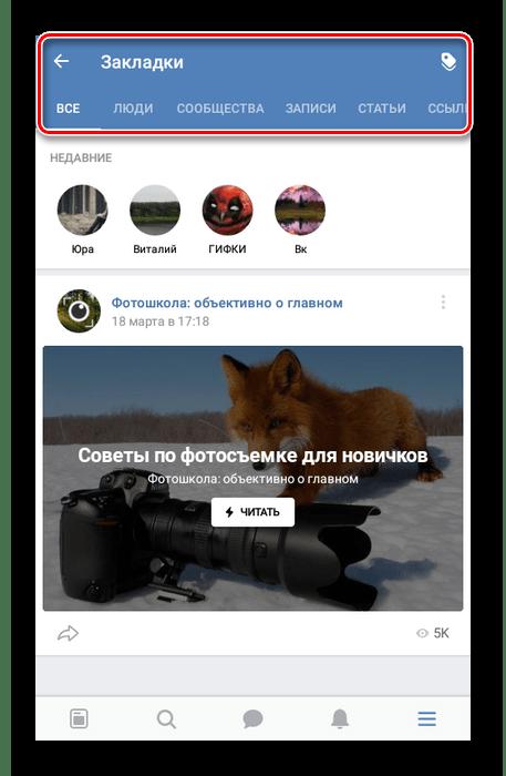 Просмотр списка Закладки в приложении ВКонтакте