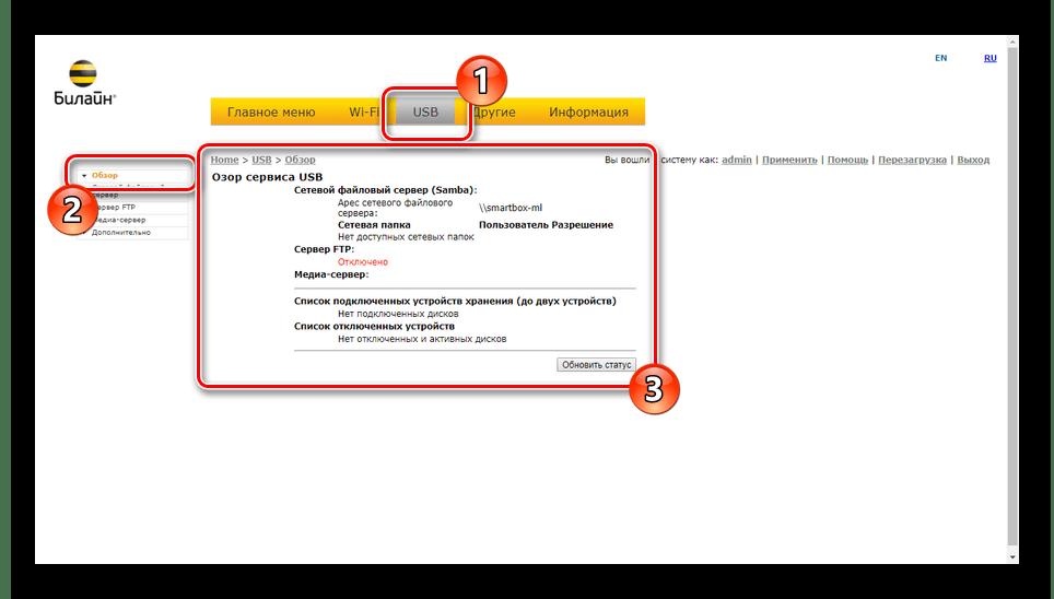 Просмотр статуса USB-подключений на роутере Smart Box