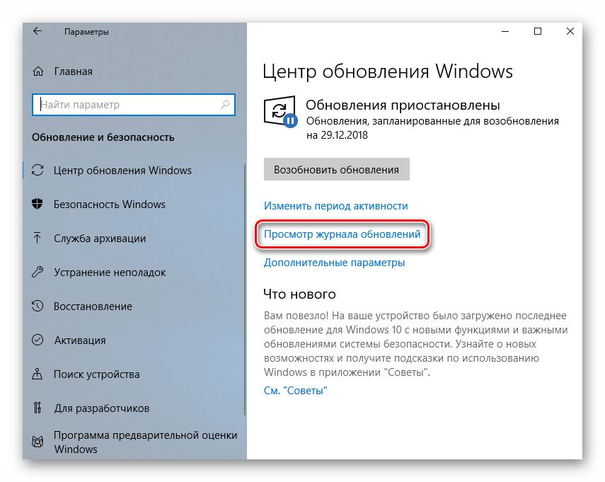 Просмотр журнала обновлений в настройках Windows 10