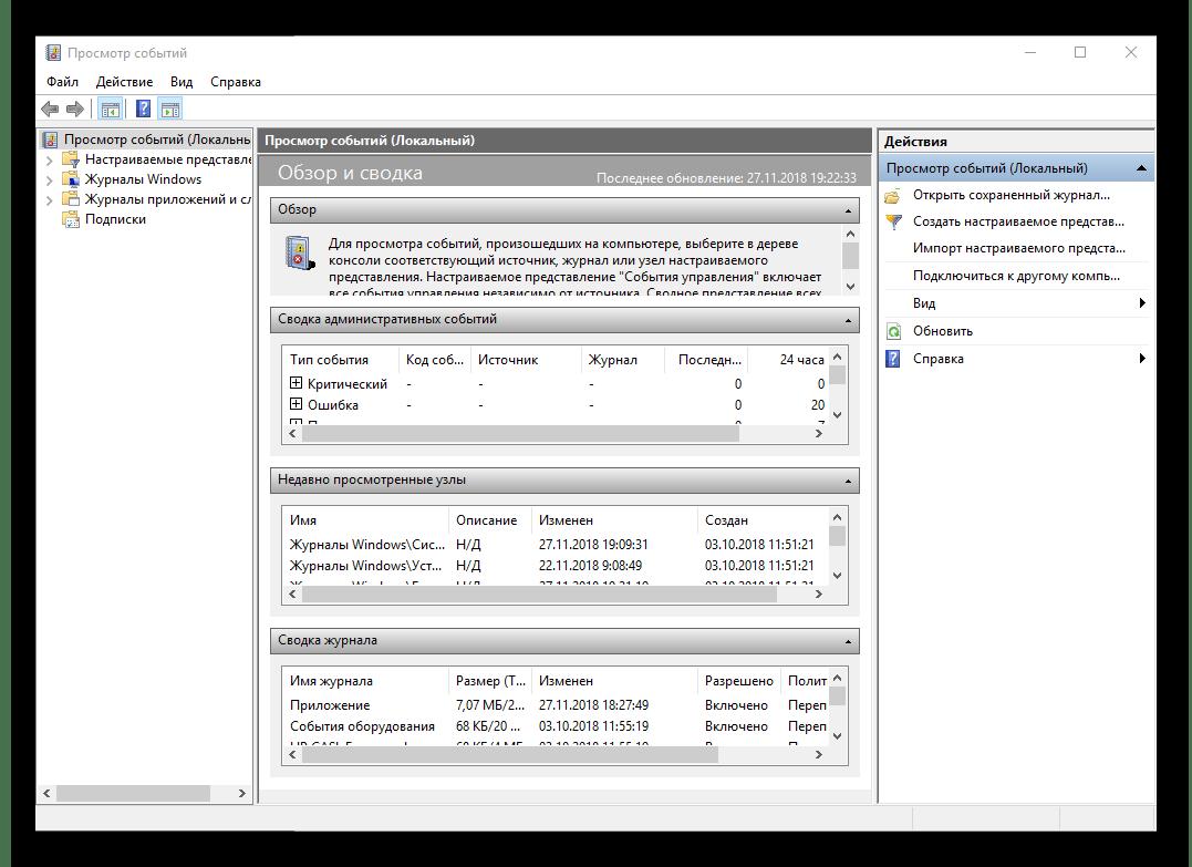 Просмотр журнала событий открыт на компьютере с ОС Windows 10