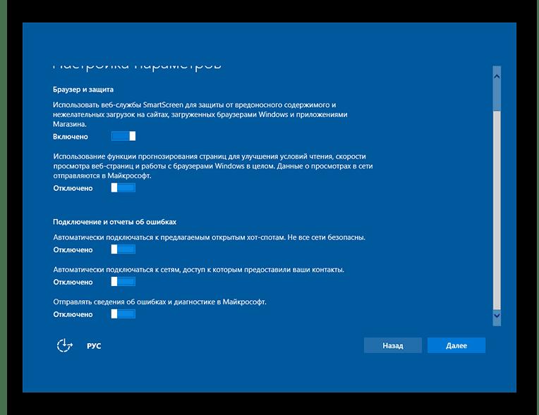 Процесс настройки Windows 10 после установки