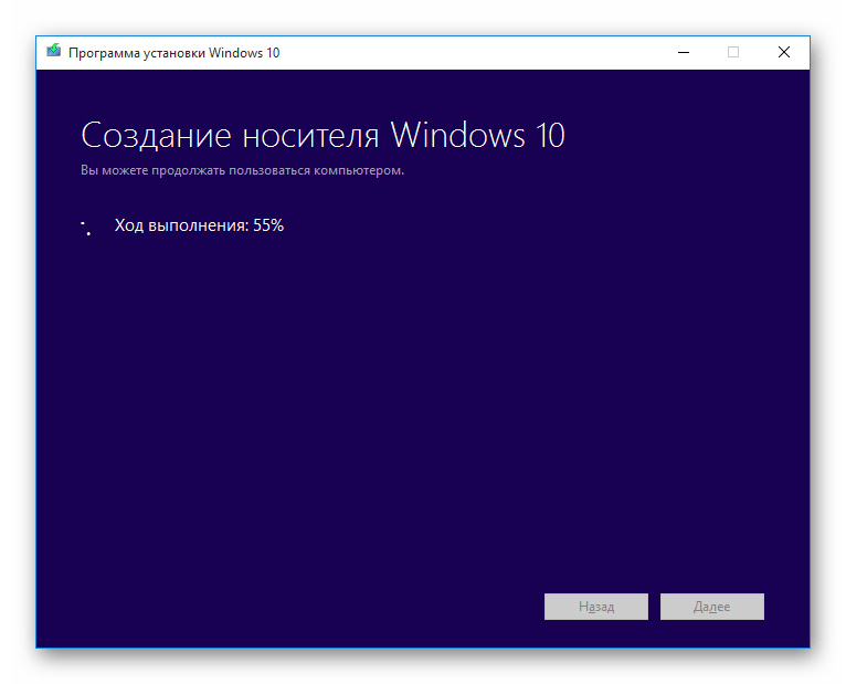 Процесс создания установочного образа Windows 10