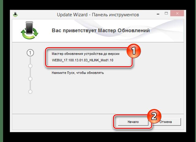 Процесс установки HiLink веб-интерфейса на модем