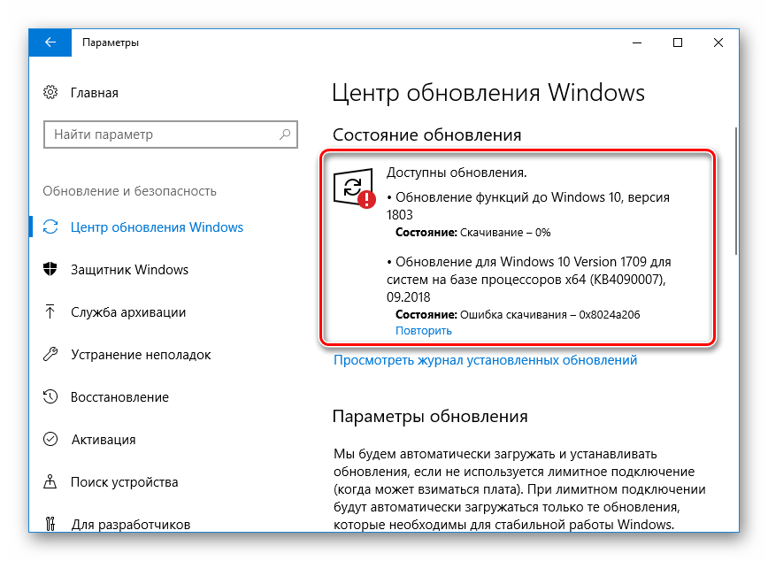 Проверить наличие важных обновлений в операционной системе Windows 10