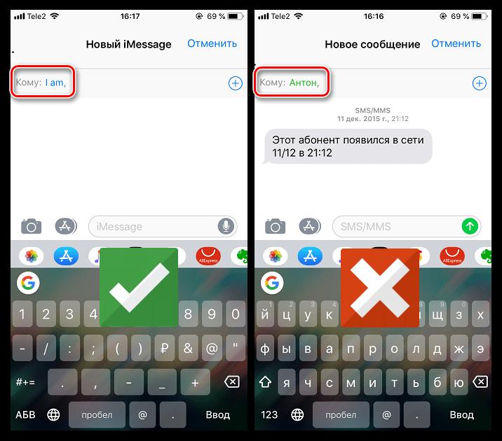 Проверка активности iMessage в Сообщениях на iPhone