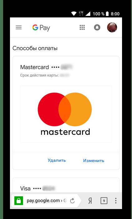 Ранее отмеченный способ оплаты удален в Google Play Маркете на Android