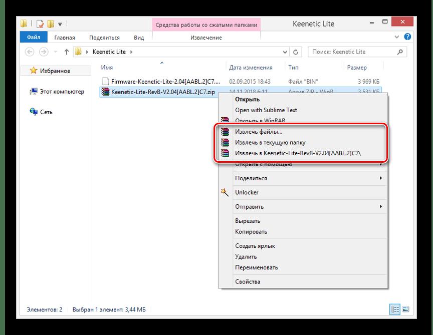 Разархивация файла прошивки Keenetic Lite