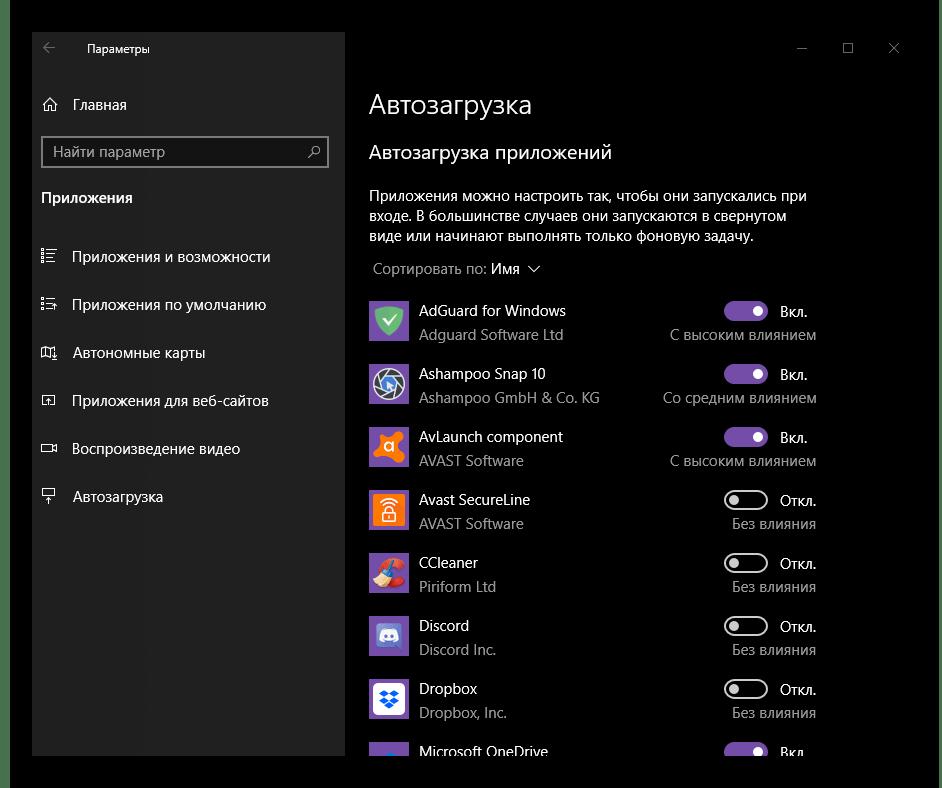 Раздел Автозагрузка открыт в Параметрах системы Windows 10