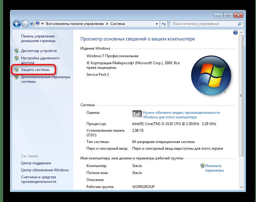 Раздел Защита системы в Свойствах системы Windows 7