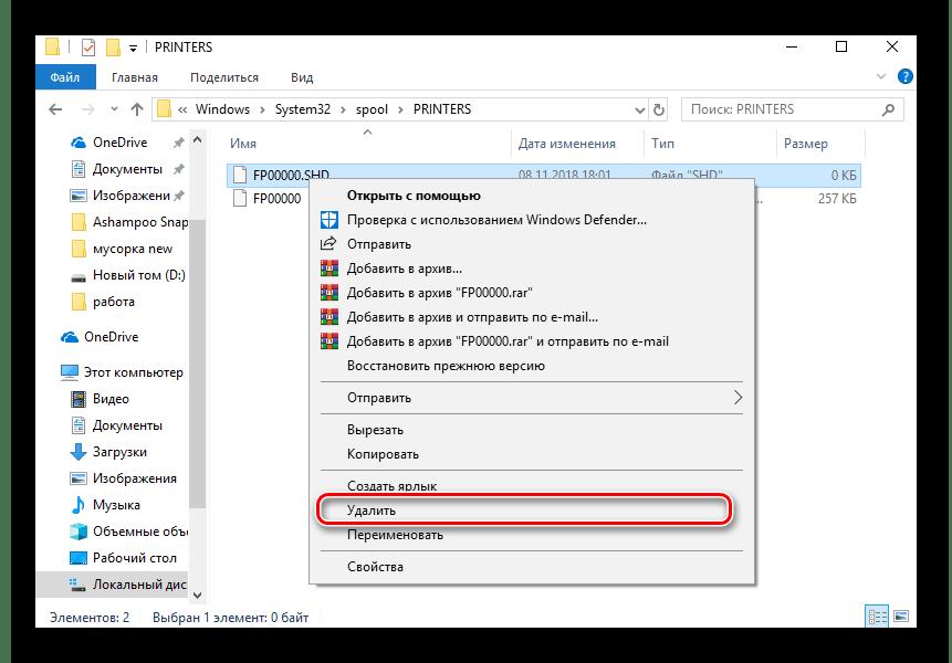 Самостоятельно удалить все файлы печати в Windows 10
