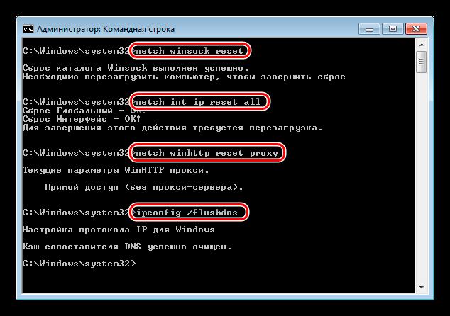 Сброс сетевых настроек для исправления ошибки активации Windows 7