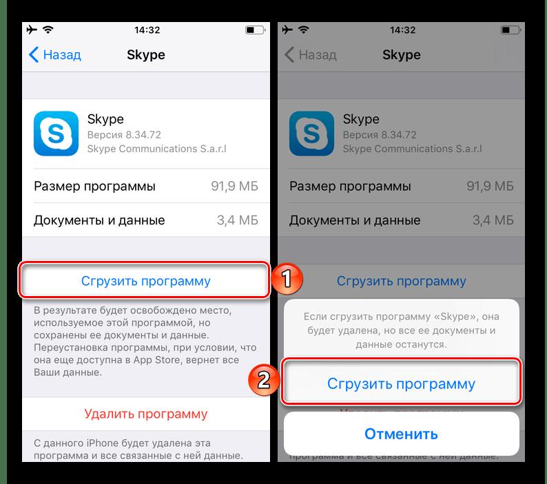 Сгрузить мобильное приложение Skype в настройках iPhone