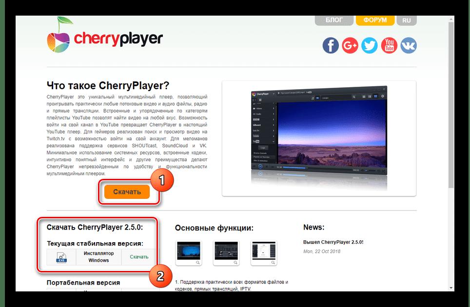 Скачивание плеера CherryPlayer на компьютер