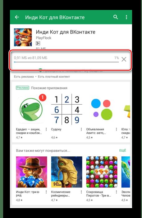 Скачивание приложения из ВК на Android