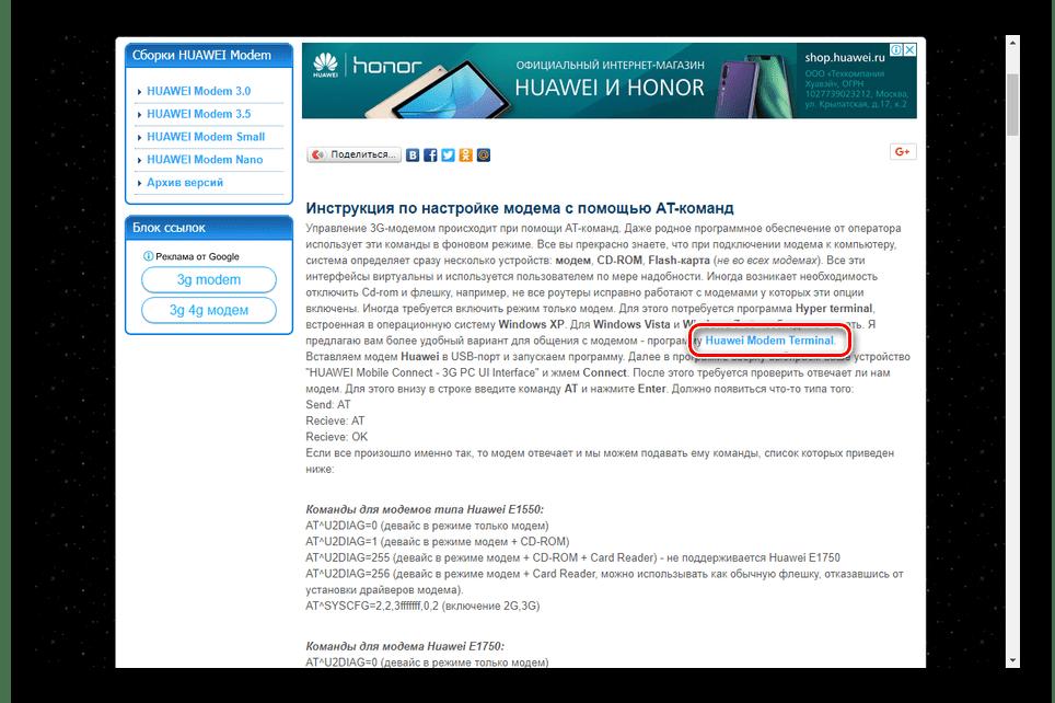 Скачивание программы Huawei Modem Terminal