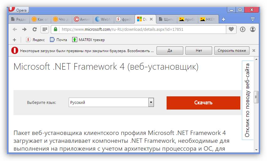 Скачивание установщика компонента .Net Framework с официального сайта Майкрософт