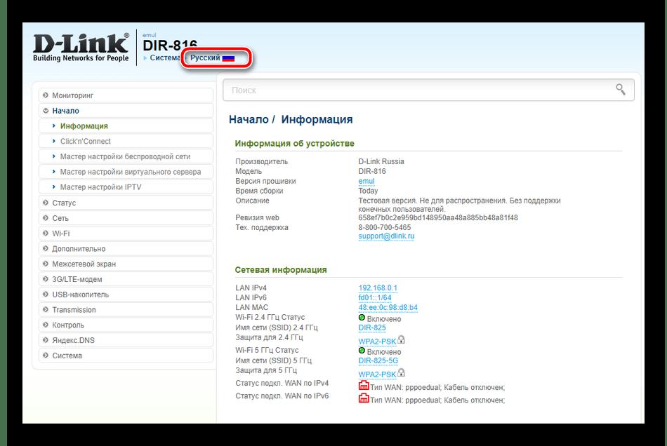 Сменить язык микропрограммного обеспечения роутера D-Link